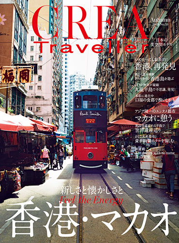 CREA Traveller Autumn 2019